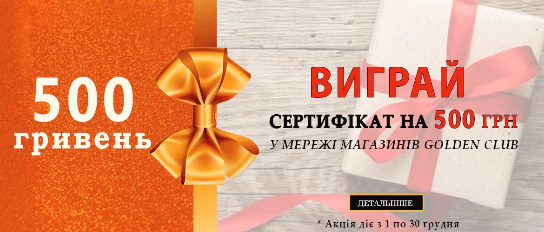 Выиграй сертификат на 500 грн в сети ювелирных магазинов Golden Club